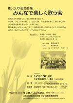 2015-12-18-歌う会チラシ(クリーム化)