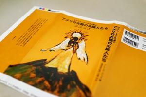 書籍『アメリカ大陸の太陽人たち』カバー