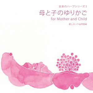新CD「母と子のゆりかご」ジャケット画像