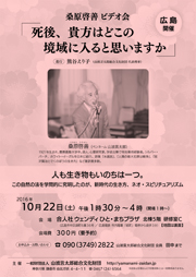 20161022_video_hiroshima