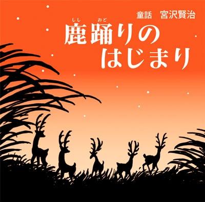 童話 宮沢賢治 鹿踊りのはじまり