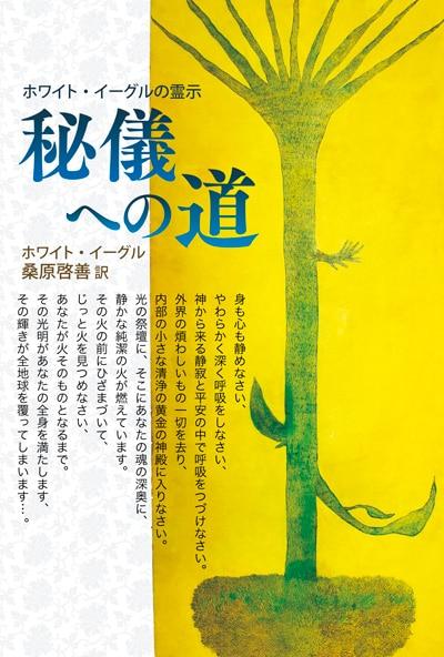 ホワイト・イーグルの霊示 秘儀への道(新装版)