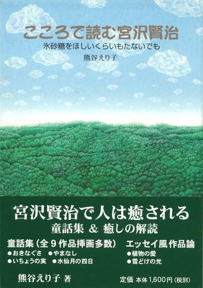 こころで読む宮沢賢治