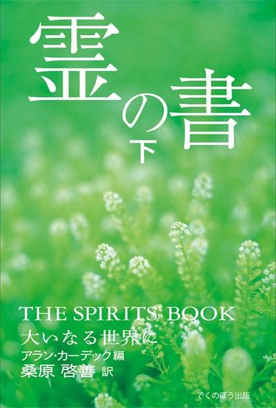 霊の書(下)表紙画像