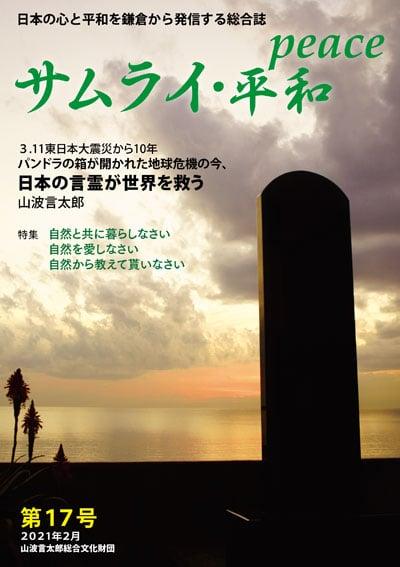 サムライ・平和(peace)17号 表紙